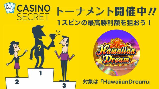 CASINOSECRET(カジノシークレット)のトーナメント『【日本限定】最高勝利額を目指せ!』(2019年6月1日〜10日)