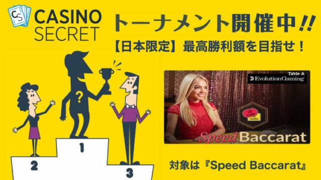CASINOSECRET(カジノシークレット)のトーナメント『【日本限定】最高勝利額を目指せ!』(2019年6月4日〜6月19日)