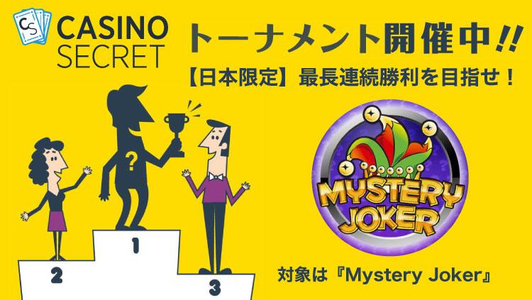 CASINOSECRET(カジノシークレット)のトーナメント『【日本限定】最長連続勝利を目指せ!』(2019年6月10日〜19日)