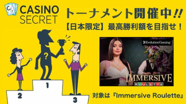 CASINOSECRET(カジノシークレット)のトーナメント『【日本限定】最高勝利額を目指せ!』(2019年6月18日〜7月3日)