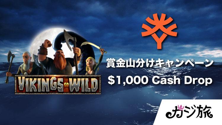 カジ旅『スロット: Vikings Go Wildが対象!賞金山分けキャンペーン(CashDrop)』
