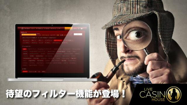 ライブカジノハウス(LiveCasinoHouse)に待望のフィルター機能が登場!