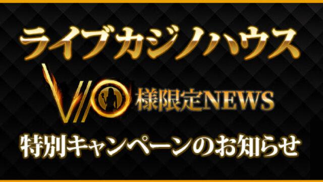 LiveCasinoHouse(ライブカジノハウス)のVIP会員限定特別キャンペーン