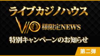 LiveCasinoHouse(ライブカジノハウス)のVIP会員限定特別キャンペーン第二弾(2019年6月13日〜14日)