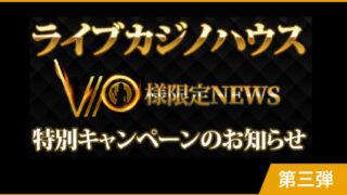 LiveCasinoHouse(ライブカジノハウス)のVIP会員限定特別キャンペーン第三弾(2019年6月20日〜21日)