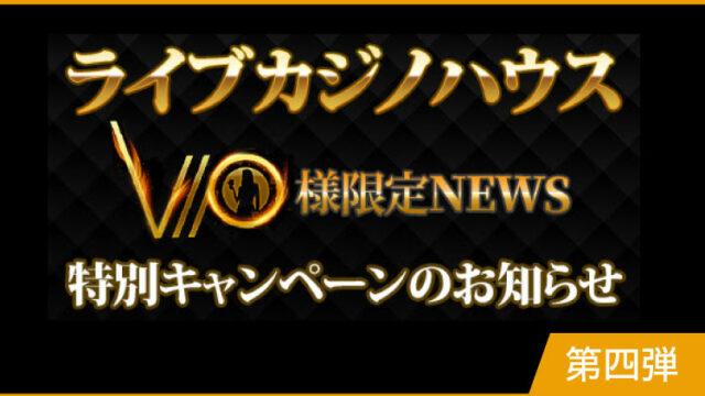 LiveCasinoHouse(ライブカジノハウス)のVIP会員限定特別キャンペーン第四弾(2019年6月27日〜28日)