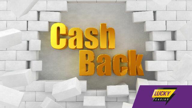 ラッキーカジノ(LuckyCasino)のキャッシュバックプロモーション(2019年6月21日〜6月24日)