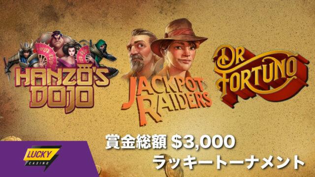 LUCKYCASINO(ラッキーカジノ)のラッキートーナメント(2019年6月25日〜28日)