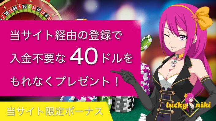 LuckyNikiCasino(ラッキーニッキー)の入金不要ボーナス(40ドル)