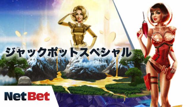 NetBet(ネットベット)のジャックポットスペシャルキャンペーン(2019年6月10日〜17日開催)