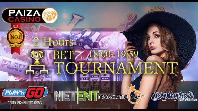 PAIZACASINO(パイザカジノ)の2時間限定ベットトーナメント(6月の木曜日)