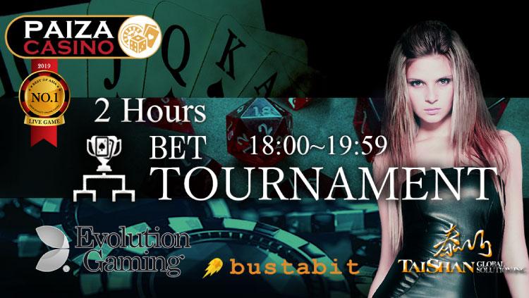 PAIZACASINO(パイザカジノ)の2時間限定ベットトーナメント(6月の火曜日)