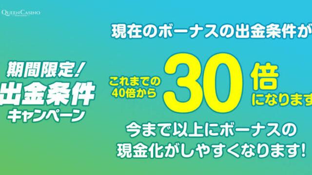 【期間限定】QUEENCASINO(クイーンカジノ)の出金条件が30倍に!