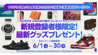 QUEENCASINO(クイーンカジノ)の新規登録者限定プレゼント企画
