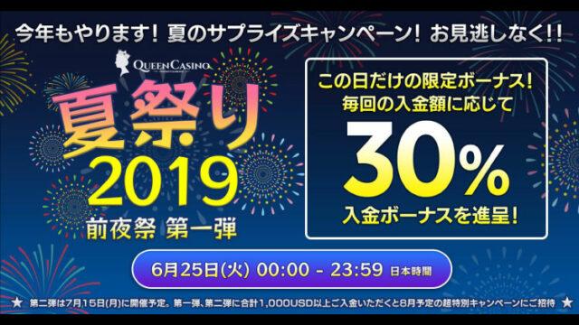 クイーンカジノ(QUEENCASINO)の夏のサプライズキャンペーン(前夜祭第一弾)