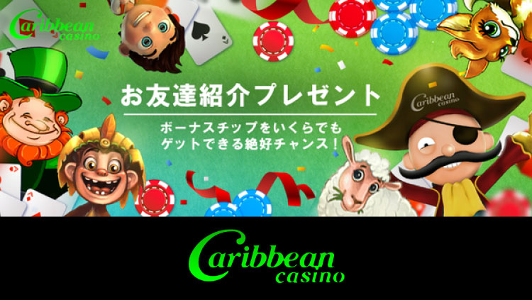 カリビアンカジノ(CaribbeanCasino)のお友達紹介キャンペーン!(2019年7月)