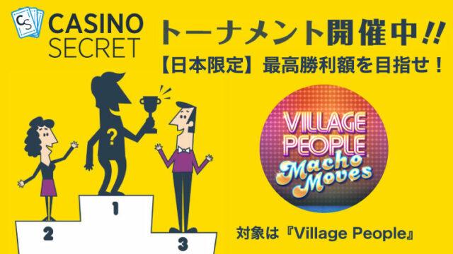 CASINOSECRET(カジノシークレット)のトーナメント『【日本限定】最高勝利額を目指せ!』(2019年7月4日〜7月13日)