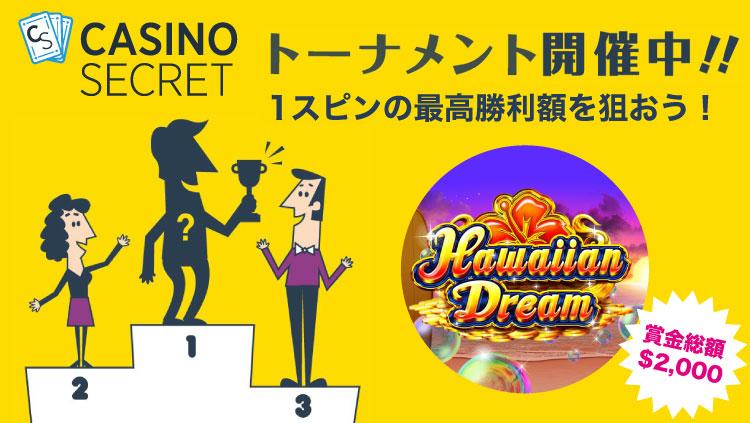 CASINOSECRET(カジノシークレット)のトーナメント『【日本限定】最高勝利額を目指せ!』(2019年6月11日〜20日)