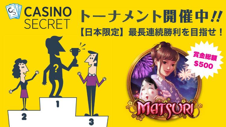 CASINOSECRET(カジノシークレット)のトーナメント『【日本限定】最長連続勝利を目指せ!』(2019年7月12日〜21日)