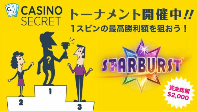 CASINOSECRET(カジノシークレット)のトーナメント『【日本限定】1スピンの最高勝利額を目指せ!』(2019年6月22日〜31日)