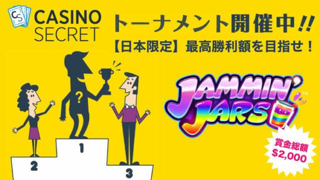 CASINOSECRET(カジノシークレット)のトーナメント『【日本限定】最高勝利額を目指せ!』(2019年7月22日〜7月31日)