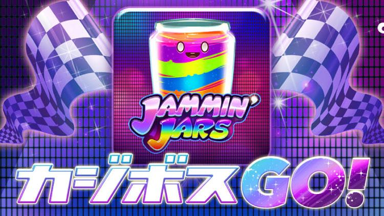 スロット『Jammin' Jars』対象!カジ旅のカジボスGO!(2019年7月14日)