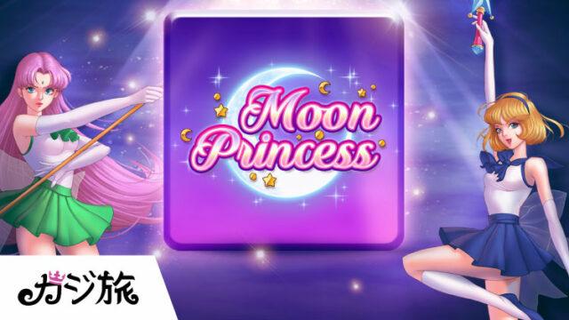 【カジ旅】スロット『Moon Princess』のフリースピンを最大120回ゲットしよう!