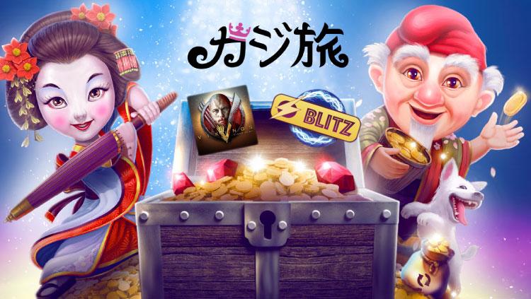 カジ旅の新キャンペーン!お得な報酬『1・2・3』(2019年7月8日開催)