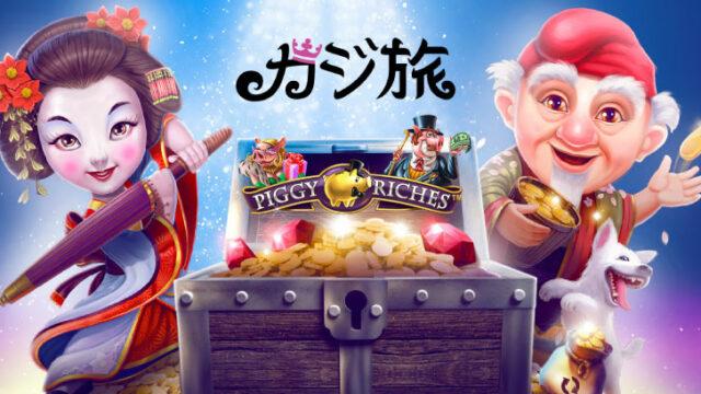 カジ旅の新キャンペーン!お得な報酬『1・2・3』(2019年7月15日開催)