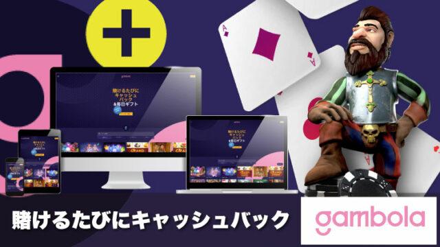 gambola(ギャンボラ)の公式サイト