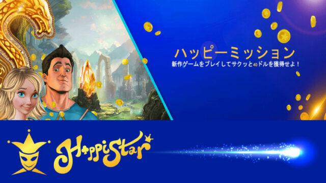 HappiStar(ハッピースターカジノ)のハッピーミッション(7月)
