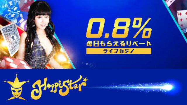 HappiStar(ハッピースターカジノ)の0.8%リベート(ライブカジノ対象)