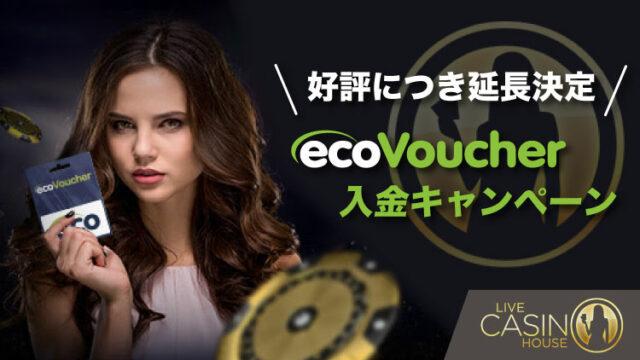 LiveCasinoHouse(ライブカジノハウス)のエコバウチャー限定入金キャンペーン(延長決定)