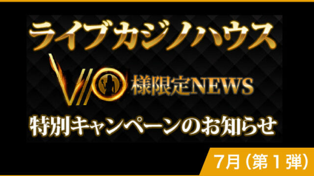 LiveCasinoHouse(ライブカジノハウス)のVIP会員限定特別キャンペーン7月の第一弾(2019年7月4日〜5日)