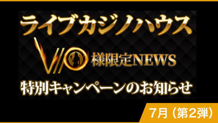 LiveCasinoHouse(ライブカジノハウス)のVIP会員限定特別キャンペーン7月の第二弾(2019年7月11日〜12日)