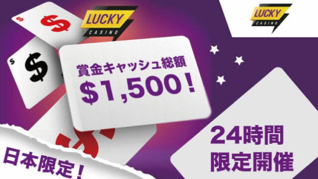 ラッキーカジノ(LuckyCasino)の賞金総額$1,500山分けイベント!(2019年7月22日〜23日)