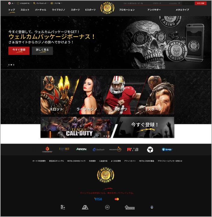 METALCASINO(メタルカジノ)の公式サイト