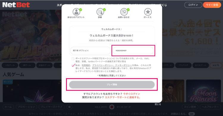 NetBet(ネットベット)の入金不要ボーナス(受取方法)