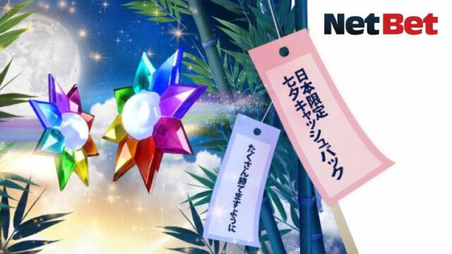 NetBet(ネットベット)の日本限定七夕キャッシュバック