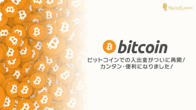 クイーンカジノ(QUEENCASINO)でビットコインの入出金が再開!