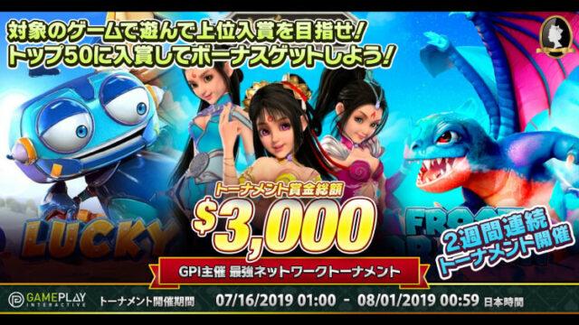 クイーンカジノ(QUEENCASINO)の賞金総額$3,000トーナメント(GAMEPLAY対象)
