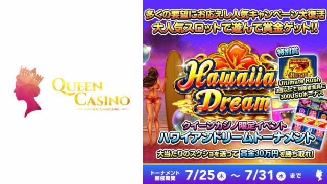 クイーンカジノ(QUEENCASINO)のハワイアンドリームトーナメント(2019年7月25日〜7月31日)