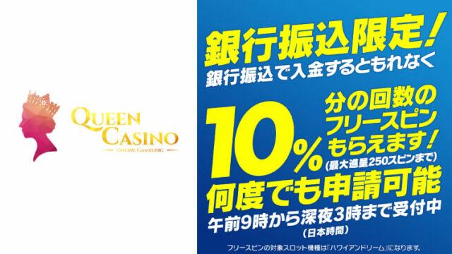 クイーンカジノ(QUEENCASINO)の銀行振込キャンペーン