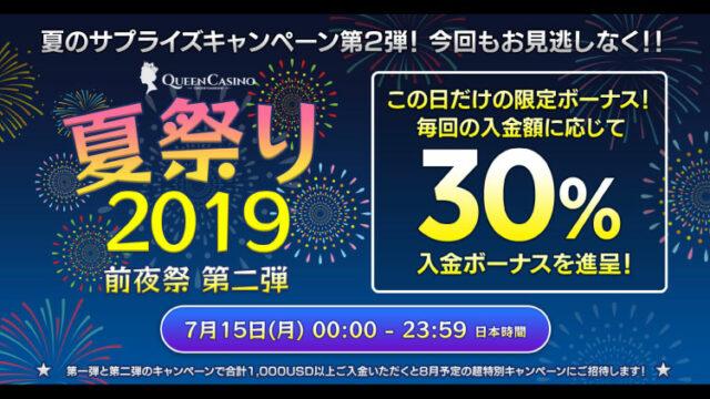 クイーンカジノ(QUEENCASINO)の夏のサプライズキャンペーン(前夜祭第二弾)