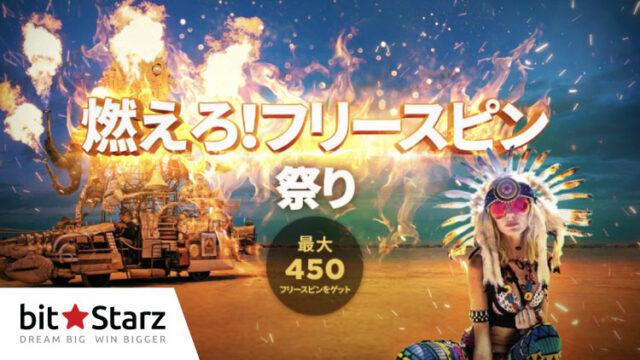 Bitstarz(ビットスターズ)の『燃えろ!フリースピン祭り』