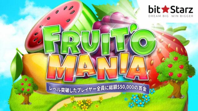 Bitstarz(ビットスターズ)の夏フェス『Fruit' O Mania』