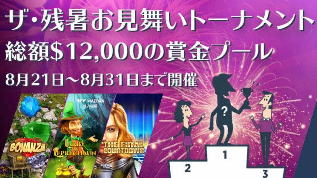カジノシークレット(CASINOSECRET)の暑中お見舞いトーナメント(8月21日〜8月31日)