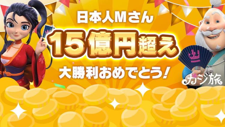 日本人プレイヤーがカジ旅で15億円の大勝利を獲得!