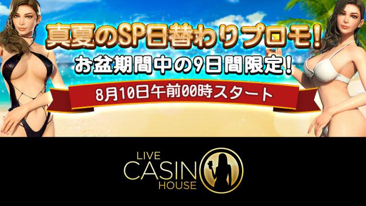 ライブカジノハウス(LiveCasinoHouse)の真夏のSP日替わりプロモ(2019年8月10日〜18日)