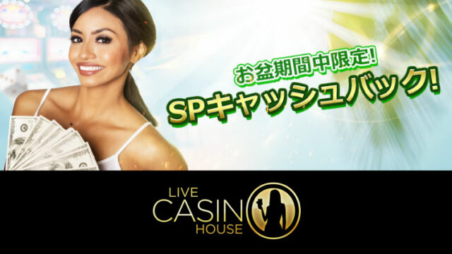 ライブカジノハウス(LiveCasinoHouse)のお盆期間限定SPキャッシュバックプロモ(2019年8月10日〜18日)